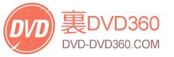 裏DVD・無修正DVD販売サイト 裏DVD360